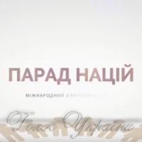 У Києві відбувся благодійний «Парад націй»