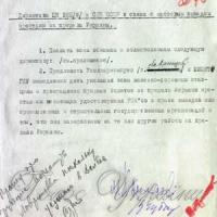 Документальні свідчення про Голодомор 1932-1933 років