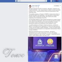 Київ готовий призупинити членство в Інтерполі