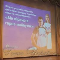 На Полтавщині, завершився конкурс проектів учнівського самоврядування «Ми віримо в гарне майбутнє»