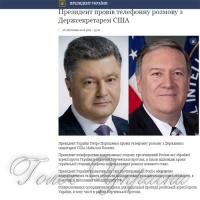 ЄС та США спільно працюють над  розв'язанням ситуації у Керченській протоці