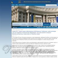 МЗС звернулося в Арбітражний трибунал