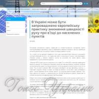 Міністерство регіонального розвитку, будівництва та житлово-комунального господарства України пропонує...