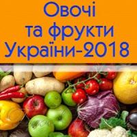 XV Міжнародна конференція «Овочі та фрукти України-2018. Вектор на експорт» відкривається сьогодні у Києві