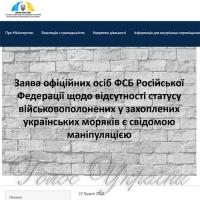 РФ маніпулює статусом захоплених нею українських моряків