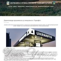 «Укрнафті» продовжили термін дії 23 спецдозволів на видобуток