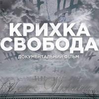 «Крихка свобода»: кінодокументалістика про цивільних бранців андеграунду «русского мира»