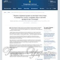 Україна отримала дозвіл на експорт...