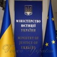 Рахункова палата провела плановий аудит у Міністерстві юстиції України