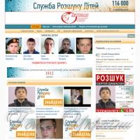 «Служба розшуку дітей»: Крістіна Гришкова, Сергій Дейсан...