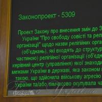 Верховна Рада зобов'язала УПЦ МП змінити свою назву