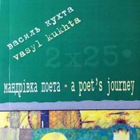 Два стихотворения на двадцати пяти языках