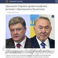 Петро Порошенко провів телефонну розмову з Президентом Казахстану