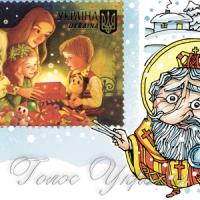 Нехай Святий Миколай приносить радість і достаток у кожну родину