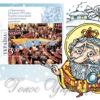 10 річниця проголошення Незалежності України