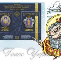 100 років з часу затвердження тризуба Державним гербом Української Народної Республіки