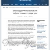 Луганщина розробила план створення ОТГ на тимчасово окупованих територіях