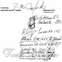 Президенту України Порошенку П. О.