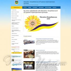У Михайло-Коцюбинській громаді запроваджують інноваційну систему обліку активів