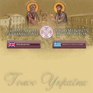 Текст Томосу на сайті Вселенського Патріархату оприлюднено трьома мовами