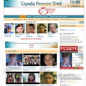 «Служба розшуку дітей»: Владислав Дьомин, Алла Гандрабур