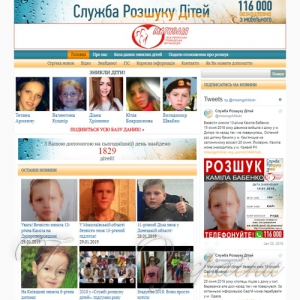 «Служба розшуку дітей»: Анна Лисенко, Євген Слободинюк