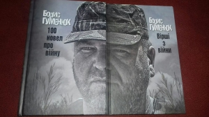 Борис Гуменюк. Його власний рахунок здобутків і втрат