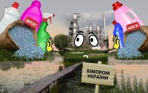 Хімпром України: в зоні турбулентності, або Хто у нас «відповідальний» за продовольчу безпеку держави?