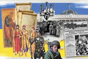 Українська державність — 1180 років
