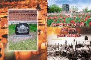 Корюківська трагедія. 96 свідчень проти нацизму і комунізму