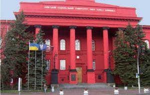 «Університет, що відкривається в Києві, найменувати Університетом Святого Володимира...»