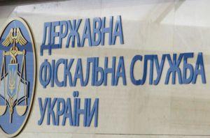 Майже 130 млрд грн зібрано до загального фонду держбюджету в січні-лютому