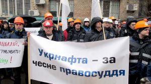Працівники «Укрнафти» вимагають права на чесний суд