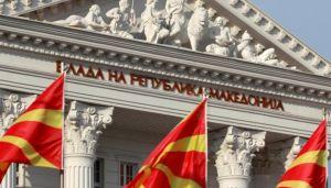 Республики Северная Македония. Все можно довести до абсурда
