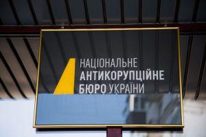 У НАБУ заперечують участь своїх співробітників у корупційному скандалі