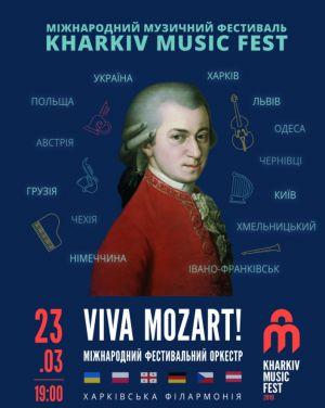 KharkivMusicFest: музика найвищого ґатунку