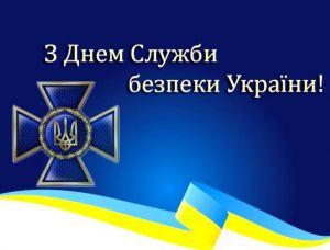 З нагоди Дня Служби безпеки України
