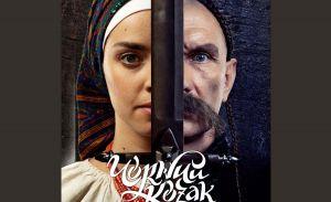 «Чорний Козак», знятий толокою, виходить на широкий екран