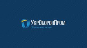 Возвращаясь к вопросу аудита «Укроборонпрома»