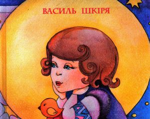 Що приніс Василь Шкіря у «Тайстрі казок»