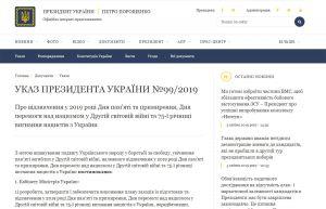 Про відзначення у 2019 році Дня пам'яті та примирення, Дня перемоги над нацизмом у Другій світовій війні та 75-ї річниці вигнання нацистів з України
