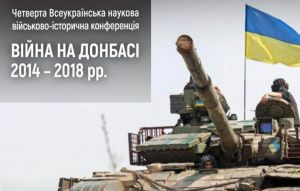 Досліджують війну на Донбасі
