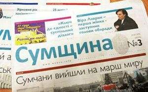 Обласна газета зникла з інформаційного простору