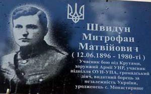 Подпольщику  ОУН-УПА открыли  памятную доску