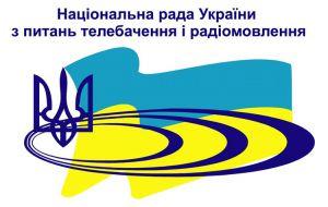 Прискорити обрання членів Нацради  з питань телебачення  та радіомовлення