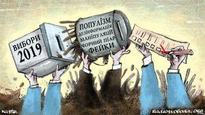 Про наш непотоплюваний політикум