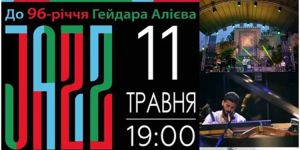 Азербайджанський джазмен покорятиме киян
