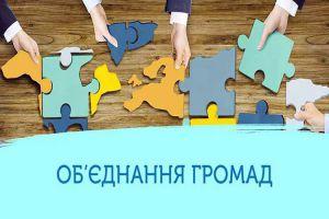 На Рівненщині невдовзі з'являться нові об'єднані громади