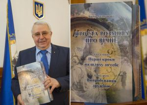 В університеті імені Драгоманова — Тиждень філософії