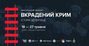 Украденный Крым